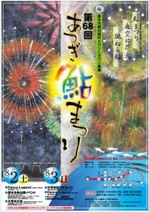 68鮎まつりポスター