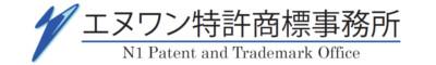 エヌワン特許商標事務所